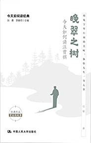 晚翠之树:今天如何读汪曾祺