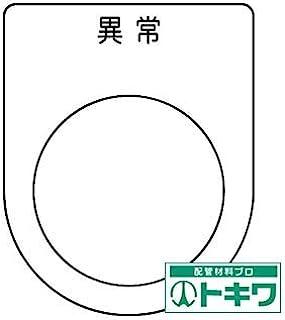 IM 按钮/选择开关(眼镜铭板) 异常 黑 φ30.5 P30-44