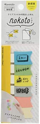 Kanmido 便签 nokoto 索引 便利贴 自然款 色带类型 2件套 NK-1102AZ