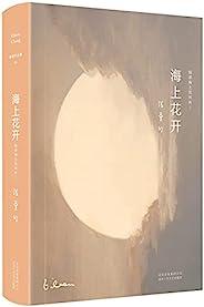 海上花开(第一个专写妓院,主题其实是禁果的果园,填写了百年前人生的一个重要空白。) (张爱玲作品系列 8)