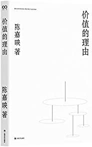 价值的理由【陈嘉映经典思想随笔再版,中文说理文章典范之作,哲学是一场生生不息的对话。】