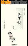 幽梦影——中华经典随笔 (中华书局出品)