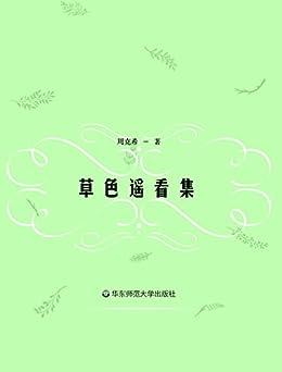 """""""草色遥看集 (周克希译文集)"""",作者:[周克希]"""
