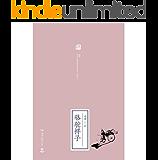 """骆驼祥子(2019全新修订版)(""""人民艺术家""""老舍经典作品:人生是残酷的,世情是冷漠的,出淤泥而不染是困难的。)"""
