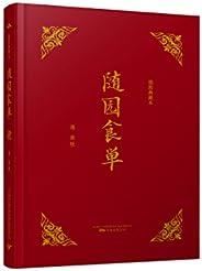 随园食单 传统文化中的经典饮食文化读本;纯粹的手绘《随园食单》