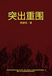 """突出重围(入选""""新中国70年70部长篇小说典藏"""",电视剧《突出重围》同名原著,最经典的军旅小说)"""