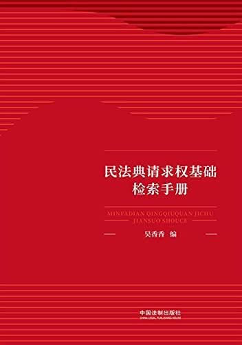 民法典请求权基础检索手册