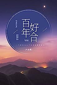 百年好合(大全集)【晋江新锐作者咬春饼作品,一个慢热狗血平淡的破镜重圆故事。】