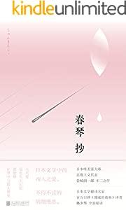 春琴抄【諾貝爾文學獎提名作家谷崎潤一郎暢銷經典。日本文學翻譯大家、《挪威的森林》譯者林少華全新精譯 】