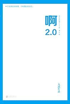 """""""啊2.0【大冰2020年作品,新增10万字并包含旧书全文!续写新写8篇含泪带笑的故事……】"""",作者:[大冰]"""