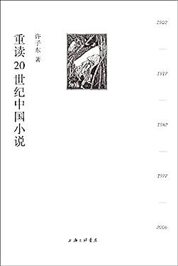 """重读20世纪中国小说(百年中国小说,百年中国故事,金句连连,脑洞连连,许子东小说课的""""镇箱之作""""! 理想国出品)"""