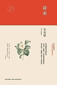 谈美 (中国文化丛书·经典随行)