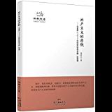 共产主义的原貌:马克思《1844年经济学哲学手稿》如是读