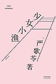 少女小渔(严歌苓海外文学代表作系列,同名篇目台湾获奖,张艾嘉执导同名电影,刘若英倾情演绎) (严歌苓文集 6)