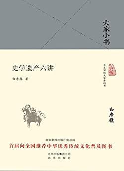 """""""大家小书:史学遗产六讲 (大家小书精装本)"""",作者:[白寿彝]"""
