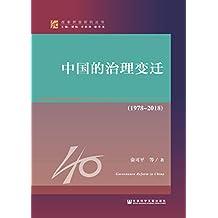 中国的治理变迁(1978~2018) (改革开放研究丛书)