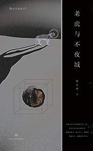 老虎与不夜城(一本跨越文体的短篇小说集,在打开这本书之前,很难预想到这是怎样的作品!) (后浪·说部 10)