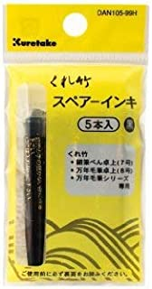 Kuretake 刷笔备用墨水(5 支装)黑色 DAN105-99H 3 件套