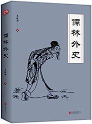 有間文庫:儒林外史(寫透中國古代官場的百科全書式小說,媲美《紅樓夢》的白話小說巨著)