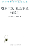 资本主义、社会主义与民主 (汉译世界学术名著丛书)