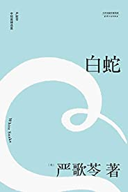 白蛇(严歌苓中短篇同性伦理小说集自选定本) (严歌苓文集 2)