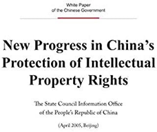 New Progress in China's Protection of Intellectual Property Rights(English Version) 中国知识产权保护的新进展(英文版) (English Edition)