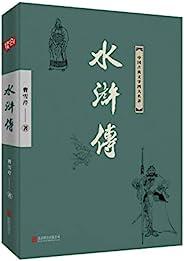 有間文庫:水滸傳