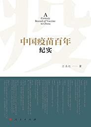 中國疫苗百年紀實(套裝共2冊)