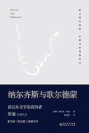 纳尔齐斯与歌尔德蒙(诺贝尔文学奖、歌德奖得主赫尔曼·黑塞力作,翻译家杨武能先生为黑塞逝世五十周年特别修订,豆瓣评分9.4分)