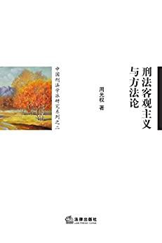 """""""刑法客观主义与方法论/中国刑法学派研究系列"""",作者:[周光权]"""