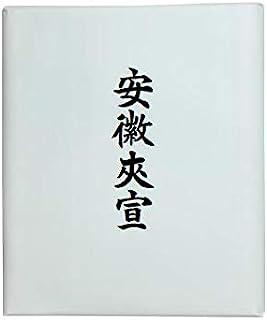 汉字用画仙纸 安徽夹宣・AC903-2