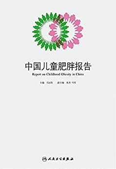 """""""中国儿童肥胖报告"""",作者:[马冠生]"""
