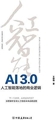AI3.0:人工智能落地的商业逻辑( 深耕人工智能领域的现在与未来,科技时代的匠心之作)