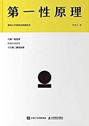 第一性原理【《第二曲线创新》作者李善友的全新力作 混沌大学30万学员的必读创新教科书 】