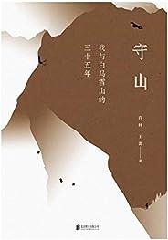 守山:我與白馬雪山的三十五年  一個中國的雪山護林人故事,一條始于雪山終于雪山的朝圣路,電影《喜馬拉雅》導演艾瑞克·瓦利力薦
