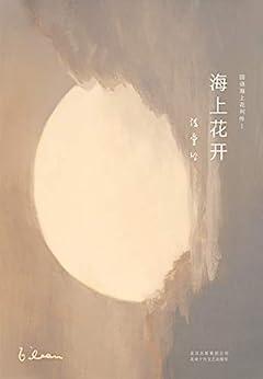 """""""张爱玲:海上花开(第一个专写妓院,主题其实是禁果的果园,填写了百年前人生的一个重要空白。) (张爱玲作品系列 8)"""",作者:[张爱玲]"""