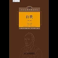 自我(第2版) (社会心理学精品译丛书系,现代人了解自我、洞察人性的必读书籍!)