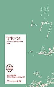 浮生六记:双语版(汪涵、胡歌推荐,林语堂指定授权纪念典藏版。享受生活的乐趣,于和美静娴中感悟处世哲学之精华!)