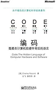 編碼:隱匿在計算機軟硬件背后的語言