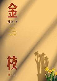 """金枝(鲁迅文学奖得主邵丽全新长篇;一部探讨""""是什么决定了人的成长 """"的小说;时代给人带来创伤,但亲情不会被磨灭)"""