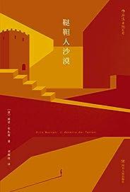 """鞑靼人沙漠(""""意大利卡夫卡""""迪诺·布扎蒂巅峰之作,入选博尔赫斯《私人藏书》、法国《理想藏书》、《世界报》20世纪百本好书。) (后浪·外国文学 7)"""