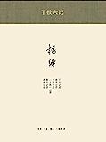 干校六记 (杨绛著译七种)