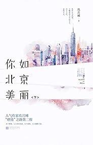 """你如北京美丽(下)【超人气作家玖月晞青春励志""""燃""""情之路第二程。我所认为的爱,大概要到人生的尽头, 回首之时,盖棺定论。】"""