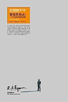"""""""走近费曼丛书·费曼讲演录:一个平民科学家的思想"""",作者:[【美】R·P·费曼, 王文浩]"""