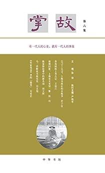 """""""掌故(第六集)精 (中华书局)"""",作者:[徐俊, 严晓星]"""