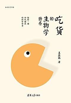 """""""吃货的生物学修养(文津图书奖获奖作品)"""",作者:[王立铭]"""