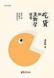 吃货的生物学修养(文津图书奖获奖作品)
