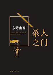 杀人之门(东野圭吾社会派小说力作 ,细致诠释人心的矛盾,深刻探讨人性的黑暗。) (东野圭吾作品)