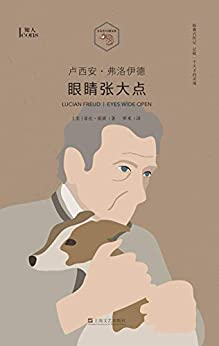 """""""卢西安•弗洛伊德:眼睛张大点(知人系列)【20世纪毕加索之外ZUI伟大的艺术家之一,卢西安·弗洛伊德在中文世界的首部传记。开创精神分析法的西格蒙德·弗洛伊德是他爷爷。】"""",作者:[菲比•霍班, 罗米]"""