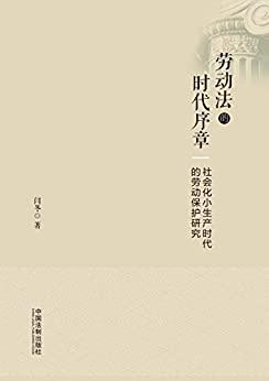 """""""劳动法的时代序章:社会化小生产时代的劳动保护研究"""",作者:[闫冬]"""